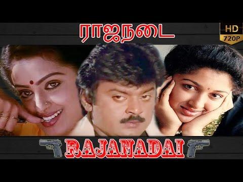 Rajanadai tamil Movie | Tamil Superhit Full Movies | Vijayakanth | Seetha | Gouthami