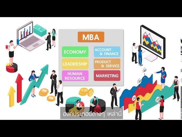 MBA เรียนอะไรมาร้อยกว่าปี ทำไมยุคนี้ต้องกลายเป็น DBM