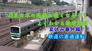 よくわかる鉄道路線講座 夏休み特別編!(直通運転編)