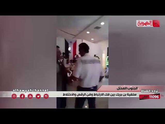 29-12-2019 - سلفية بن بريك بين فك الارتباط وفن الرقص والاختلاط