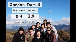 【Tiffany星硕Vlog】霍巴特小日子 - Gordon Dam & Red Knoll Lookout 一日游