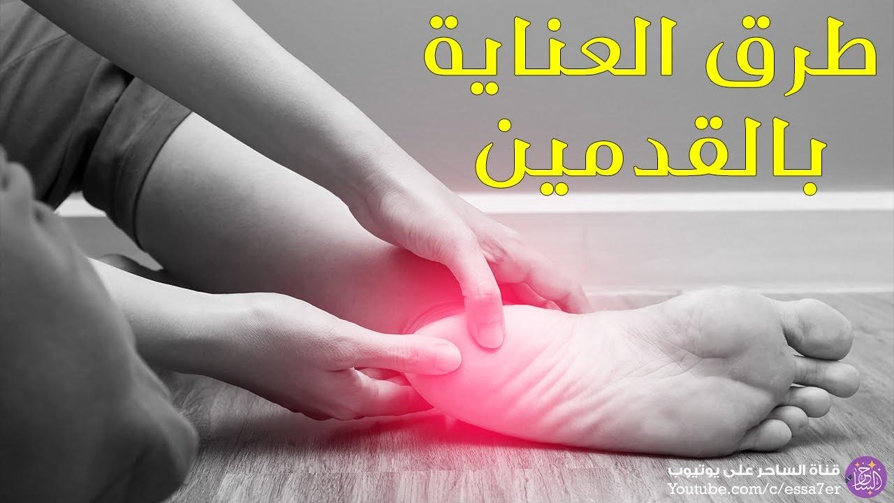 طرق العناية بالقدمين في المنزل ! نصائح سريعة للعناية بصحة القدمين في البيت | تخلص من تشققات القدم