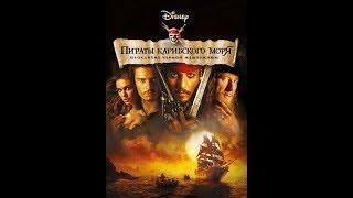 """Пираты Карибского моря: Проклятие """"Черной жемчужины"""". Обзор от FCTW"""