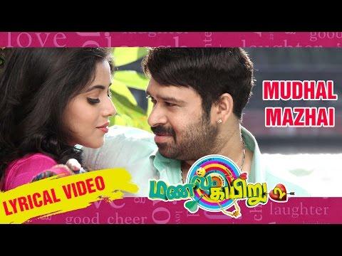 Manal Kayiru 2 | Mudhal Mazhai Lyrical...