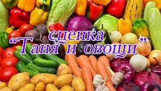 Скачать Таня и овощи