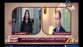 صباح دريم   وزارة الخارجية: الافراج عن 49 مصريا كانوا محتجزين في اليمن
