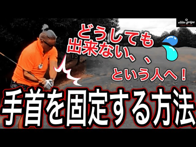 【ゴルフレッスン】手首の動きの基本とその練習方法
