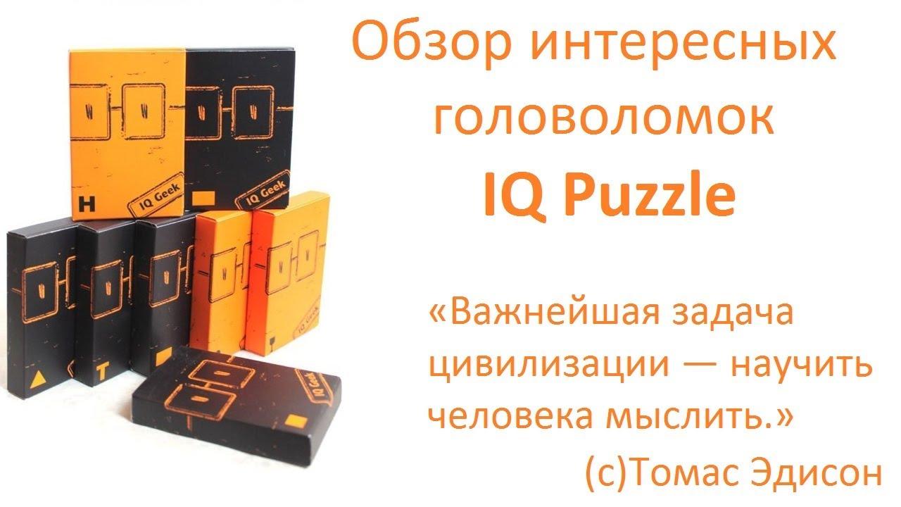Деревянные головоломки в интернет-магазине умная игрушка: каталог, цены, отзывы, деревянные головоломки с доставкой.