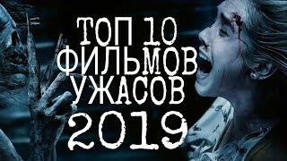 Топ 10 фильмов ужасов 2019 года каторые уже вышли
