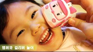 로보카 폴리 장난감 엠버와 걸리버 놀이 Robocar poli Toys Робокар Поли Игрушки 라임튜브