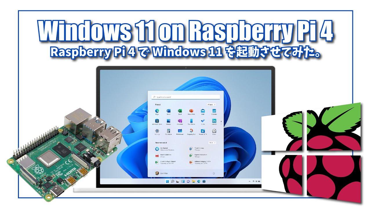 【Windows 11 on Raspberry Pi 4】Raspberry Pi 4 で Windows 11 を起動させてみた 。《 WoR 2.2.2 》