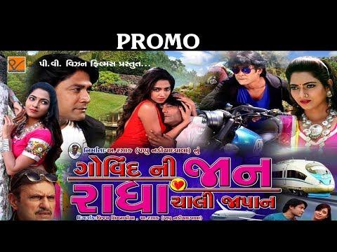 GOVIND NI JAAN RADHA CHALI JAPAN PROMO | Rakesh Pandey | Rina Soni | Upcoming Gujarati Movie 2017