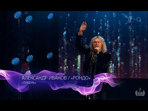 Александр Иванов и группа «Рондо» — «Ливень» (Первый канал, 2020)