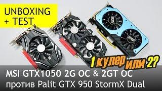 GTX 1050 или GTX 950 Два вентилятора или один MSI GTX1050 2G2GT OC
