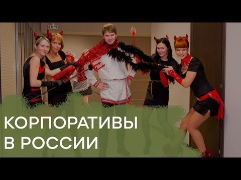 Пьяные корпоративы: как в России сотрудники госкорпораций развлекаются- Гражданская оборона