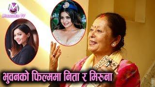 प्रथम नायिका Bhuwan Chand  को फिल्ममा निता ढुंगाना र मिरुना मगर || Mazzako TV