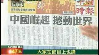 文茜小妹大 2007.12.25 part_5