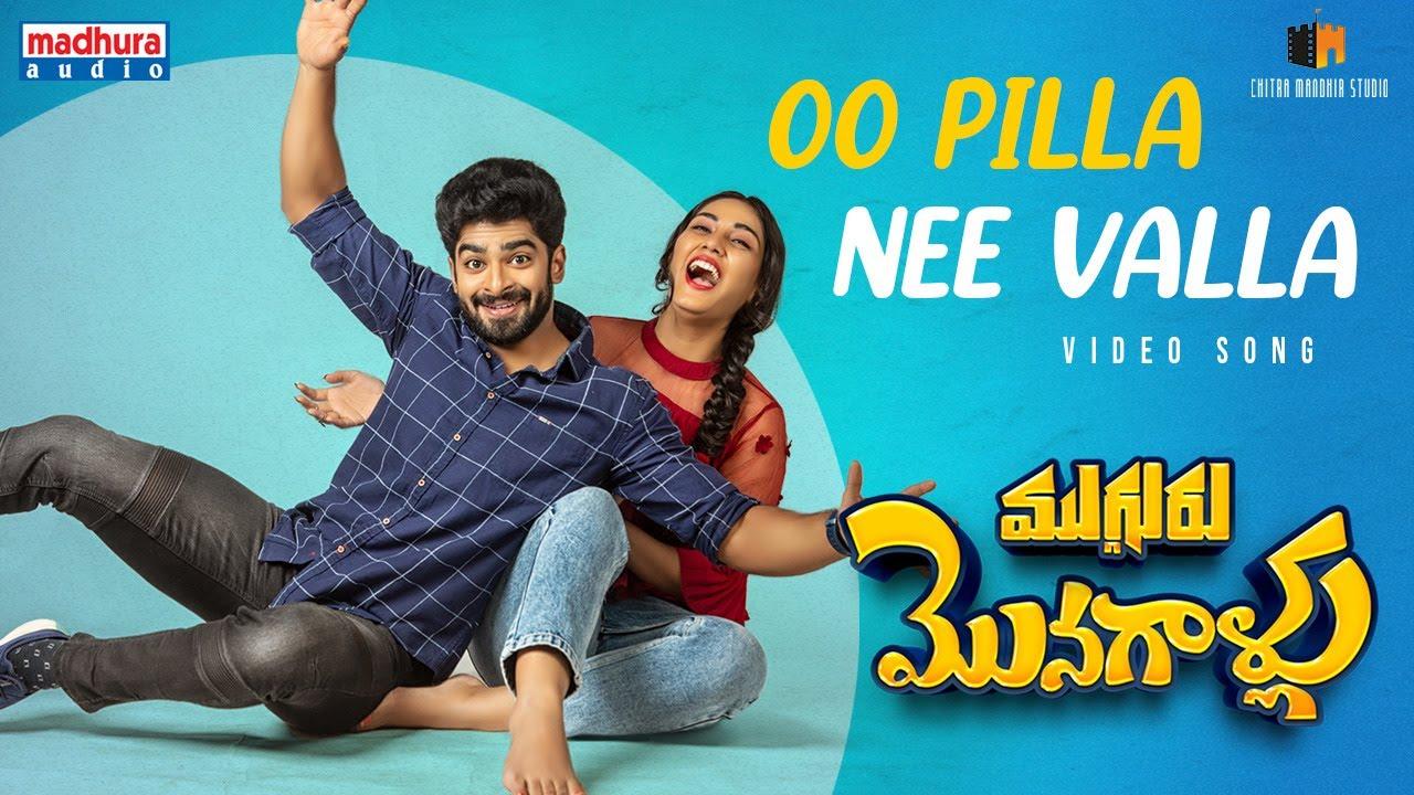 Mugguru Monagallu (2021) Telugu HD Movie