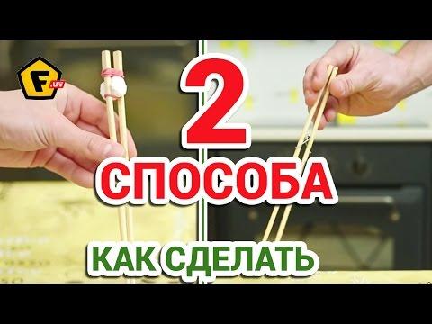 НЕ УМЕЕТЕ ДЕРЖАТЬ КИТАЙСКИЕ ПАЛОЧКИ ДЛЯ ЕДЫ? ✔ 2 способа ✔ Как сделать учебные палочки для суши ✔