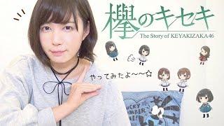 【欅坂46】欅のキセキ遊んでみた。ガチャで渡邉理佐ちゃんを狙う!! 欅坂46 動画 28