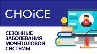 Сезонные заболевания мочеполовой системы - врач-уролог - Поляков Евгений Михайлович