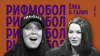 РИФМОБОЛ - ЁЛКА / ИДА ГАЛИЧ