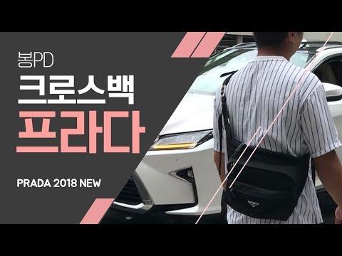 프라다 이서진 가방, 2018년 신상 크로스백 따끈 따끈한 리뷰 2018 PRADA bag