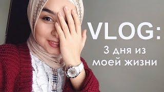 VLOG: 3 дня из жизни мусульманки