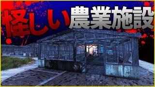 怪しい農業施設の闇を暴く!(実況:Fallout 76「フォールアウト76」)