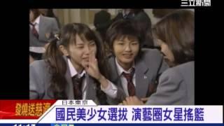 日本第14屆國民美少女大賽,5日在東京舉行決賽,由年僅12歲的滋賀縣國一...