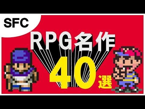 【RPG】スーパーファミコン おすすめ名作40選【SFC】