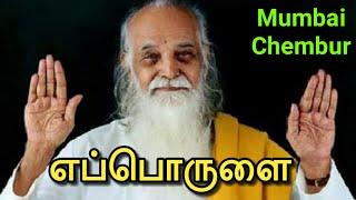 Vethathiri Maharishi Songs Epporulai