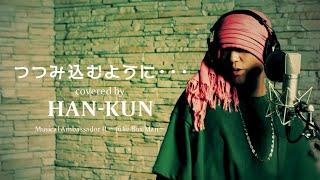 HAN-KUN「つつみ込むように・・・」【カバーアルバム『Musical Ambassador II ~Juke Box Man~』11/3発売】