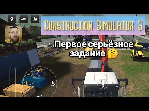 ИГРА СИМУЛЯТОР СТРОЙКИ - Делаем пристройку к дому! - Construction Simulator 3 | Android IOS