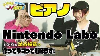 4月20日に配信した、「i☆Ris澁谷梓希の『Nintendo Labo』で作ってデコっ...
