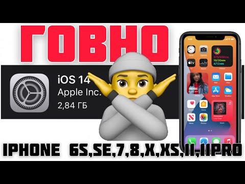 ОБЗОР iOS 14 iPhone XS РЕЛИЗ Обзор ИОС 14 Обзор АЙОС 14 - iApple Expert