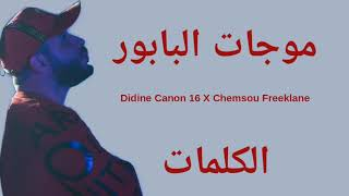CHEMSOU Freeklane FT. DIDINE Canon 16 -  Moujat El Babour  | موجات البابور  (LYRICS-الكلمات) 🎵