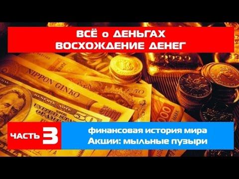 Всё о деньгах / Восхождение денег (финансовая история мира ч.3) Акции: мыльные пузыри