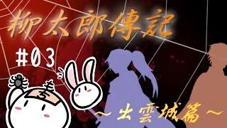 【微恐劇情解謎探索RPG】《柳太郎傳記~出雲城篇~》# 03 封印恐怖大蜘蛛 (完)