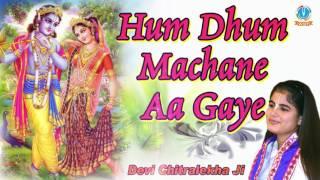 हम धूम मचाने आ गए -- Hum Dhum Machane Aa Gaye -- 2017 Radhe Krishna Bhajan #DeviChitralekhaji