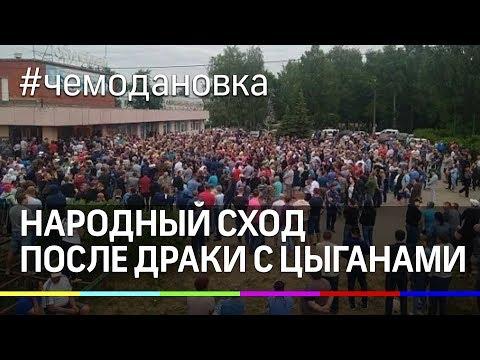 «Война» против цыган в Чемодановке. Сотни человек вышли на сход