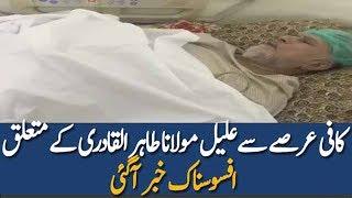 Pakistan News | Tahir Ul Qadri Ke Mutaliq Afsonaak Khabar | Dr Allama Tahir ul Qadri Surgery