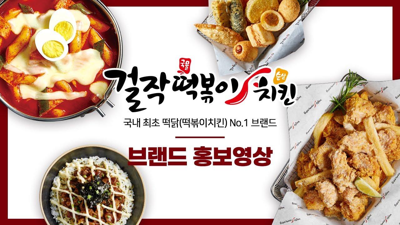 걸작떡볶이치킨이 국내 No.1 떡닭(떡볶이치킨) 브랜드인 이유 공개!