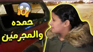 حمده تبكي بسبب تكسير جمس جدنا السابع | مشتريات المنسيه للمدرسة!???