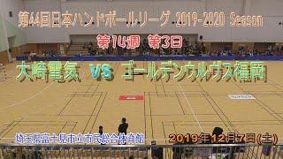 第44回日本リーグ富士見大会_大崎電気vsゴールデンウルヴス福岡