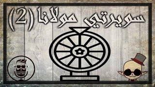 2 - سويرتي مولانا