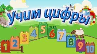 Учим цифры. Учимся считать от 1 до 10. Развивающие мультфильмы для детей.