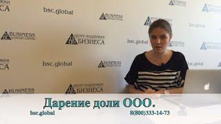 видео Договор купли-продажи доли в уставном капитале ООО: образец