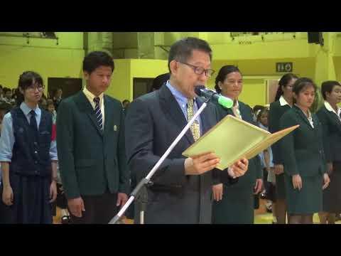 พิธีถวายพระพรชัยมงคล ร 10 ปีการศึกษา 2561 โรงเรียนเลิศหล้า ถนนเกษตร นวมินทร์