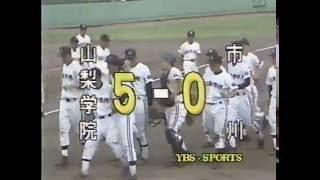 1996年の夏の高校野球・山梨決勝 山梨学院大付、優勝の瞬間